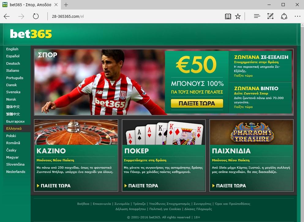 Betway casino bono bet365 São Paulo-620134